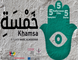 El documental SAHWA ya se encuentra disponible online